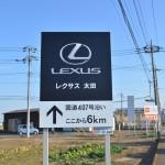 レスサス 太田店