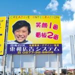 東和広告システム