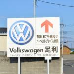 Volkswagen 足利様