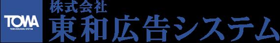 株式会社東和広告システム